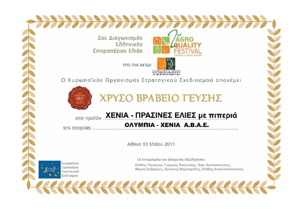 Χρυσό βραβείο γεύσης Xenia